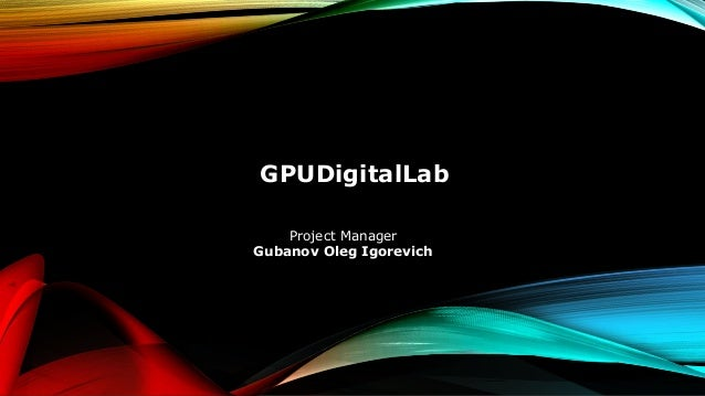 GPUDigitalLab Project Manager Gubanov Oleg Igorevich