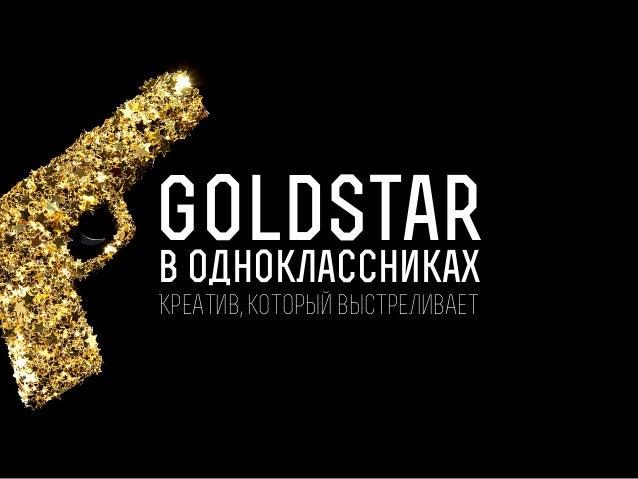 GoldStar в Одноклассниках Креатив, который выстреливает