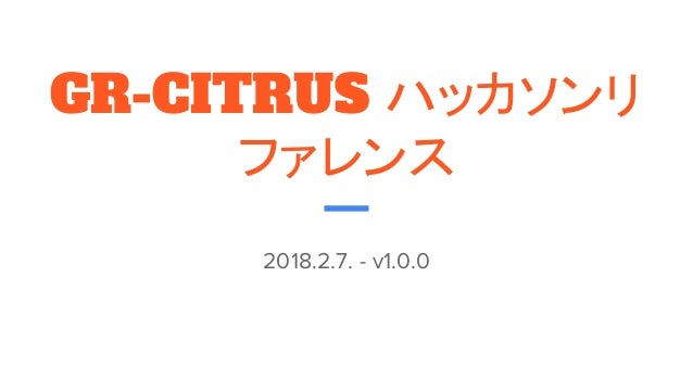 GR-CITRUS ハッカソンリ ファレンス 2018.2.7. - v1.0.0