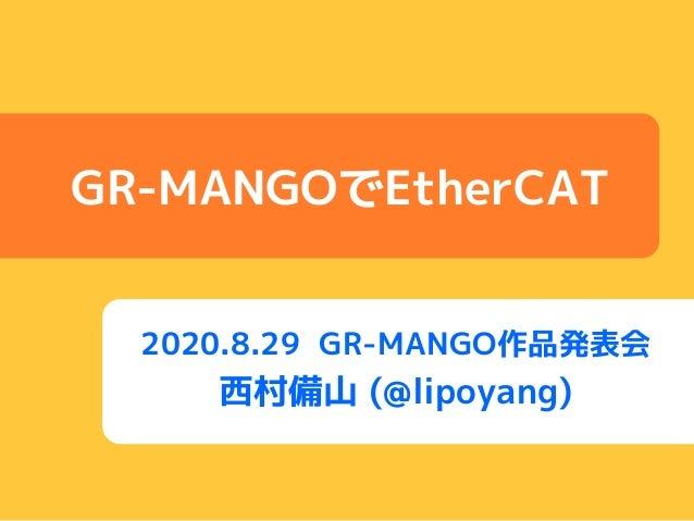 GR-MANGOでEtherCAT 2020.8.29 GR-MANGO作品発表会 西村備山 (@lipoyang)