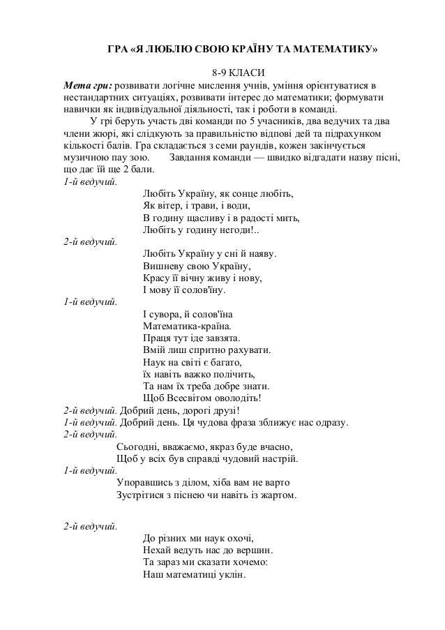 ГРА «Я ЛЮБЛЮ СВОЮ КРАЇНУ ТА МАТЕМАТИКУ» 8-9 КЛАСИ Мета гри: розвивати логічне мислення учнів, уміння орієнтуватися в неста...