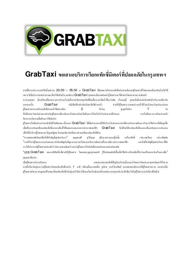 GrabTaxi ขอเสนอบริการเรียกแท็กซี่มิเตอร์ที่ปลอดภัยในกรุงเทพฯ จากที่มีการประการเคอร์ฟิวตั้งแต่เวลา 20.00 – 05.00 น. GrabTax...