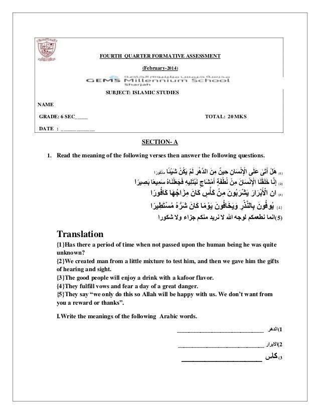 Printable Worksheets islamic studies worksheets : Grade 6 islamic studies fa4