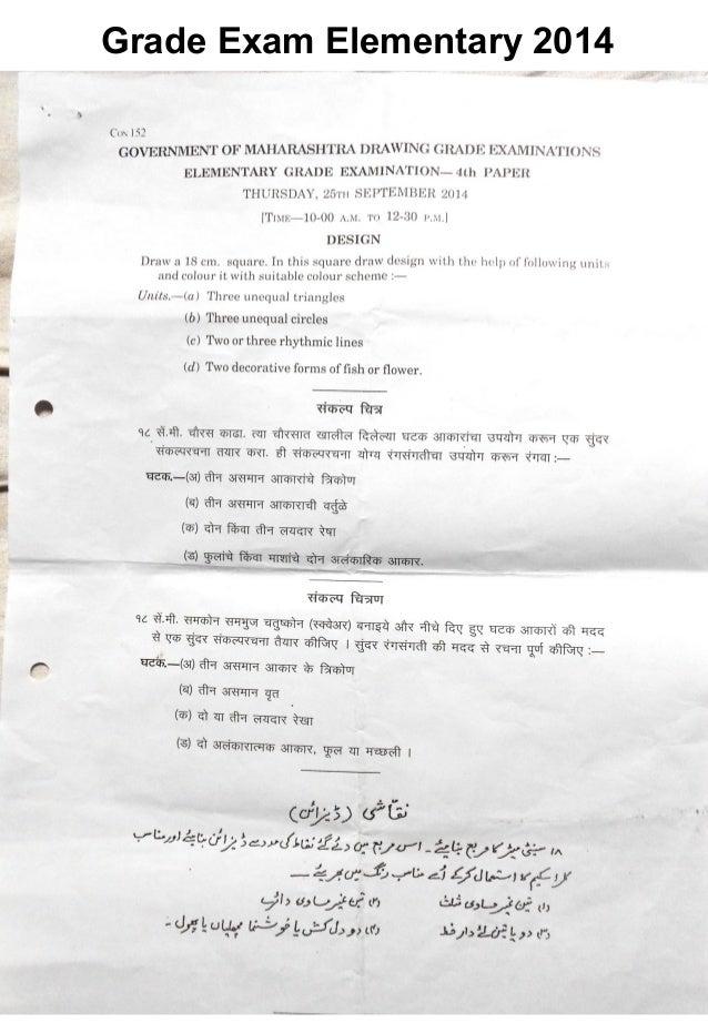 Maharashtra intermediate drawing exam papers