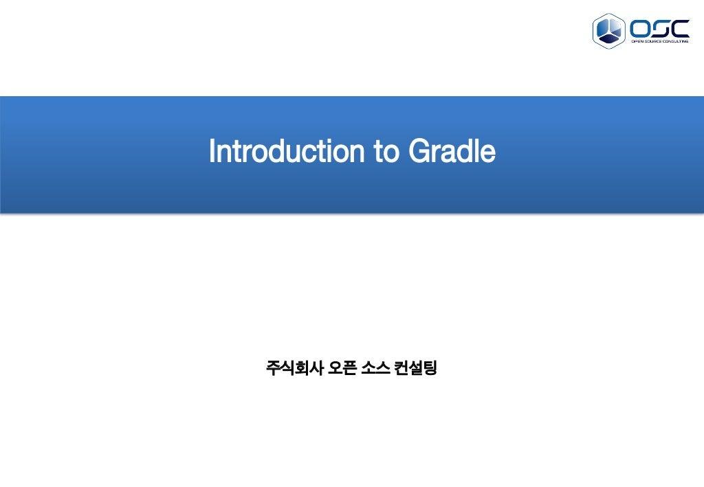 [오픈소스컨설팅]Gradle Basic - How to use Gradle in Java Project