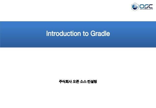 Introduction to Gradle  주식회사 오픈 소스 컨설팅