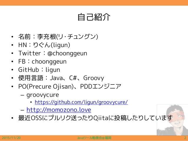 自己紹介 • 名前:李充根(リ・チュングン) • HN:りぐん(ligun) • Twitter:@choonggeun • FB:choonggeun • GitHub:ligun • 使用言語:Java、C#、Groovy • PO(Pre...