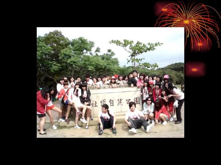 218畢旅byShirley Slide 1