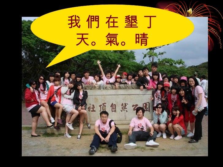 218畢旅byShirley Slide 2