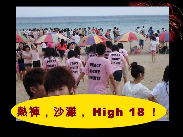熱褲,沙灘, High 18 !