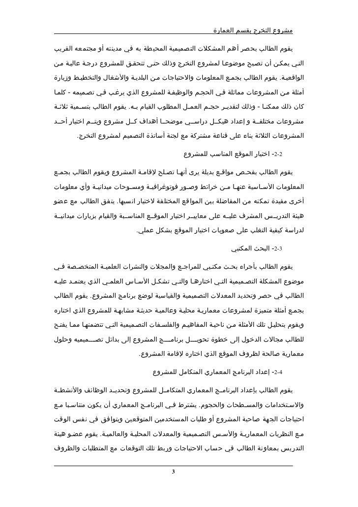 The Architctural Graduation Project - Arabic - مشروع التخرج المعمارى - عربى Slide 3