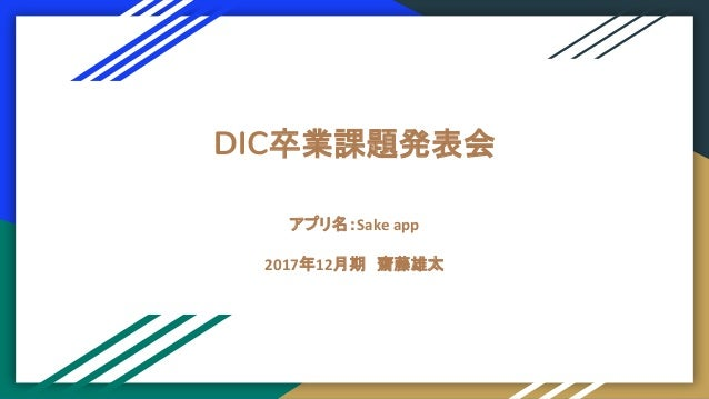 DIC卒業課題発表会 アプリ名:Sake app 2017年12月期 齋藤雄太