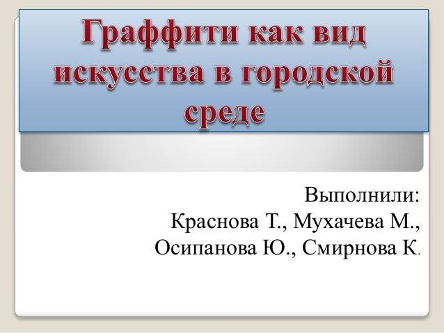 Выполнили: Краснова Т., Мухачева М., Осипанова Ю., Смирнова К.