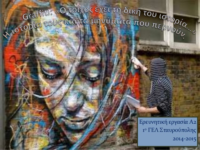 Ερευνητική εργασία Α2 1ο ΓΕΛ Σταυρούπολης 2014-2015