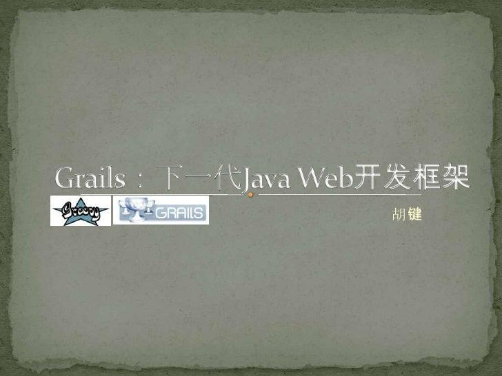 胡键<br />Grails:下一代Java Web开发框架<br />
