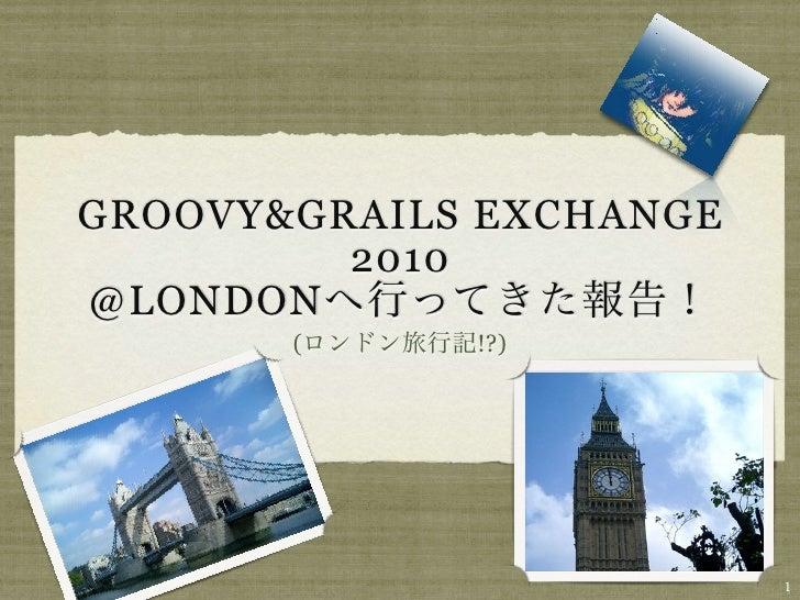 GROOVY&GRAILS EXCHANGE         2010@LONDON       (     !?)                         1