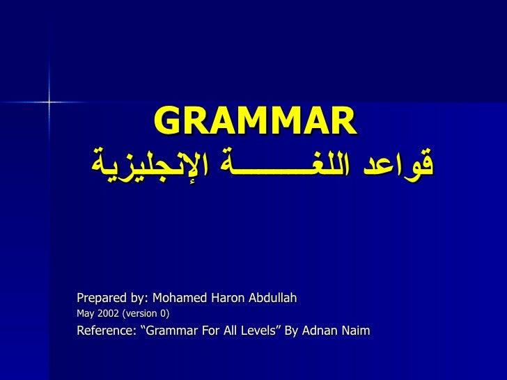 """GRAMMAR   قواعد اللغــــــــــة الإنجليزية Prepared by: Mohamed Haron Abdullah  May 2002 (version 0) Reference: """"Grammar F..."""