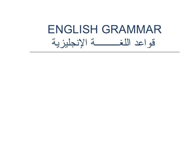 ENGLISH GRAMMAR   قواعد اللغــــــــــة الإنجليزية