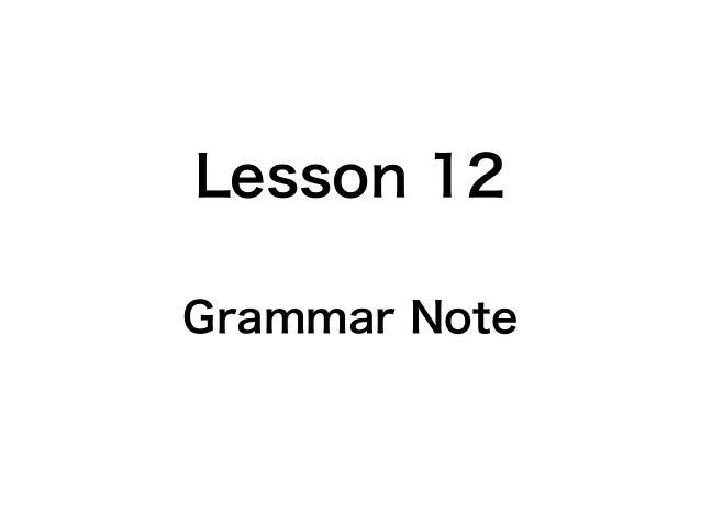 Lesson 12 Grammar Note