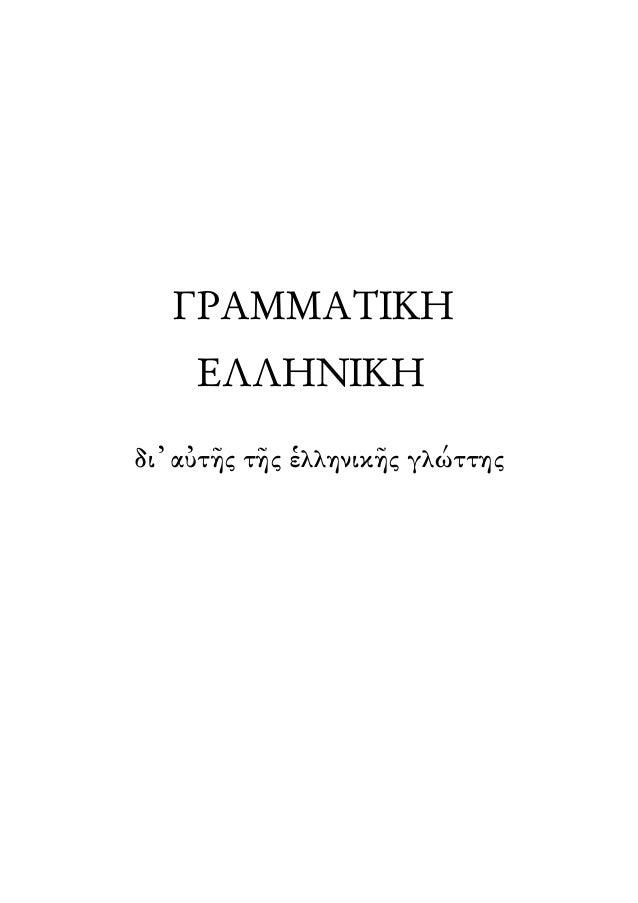 ΓΡΑΜΜΑΤΙΚΗ ΕΛΛΗΝΙΚΗ δι᾿ αὐτῆς τῆς ἑλληνικῆς γλώττης