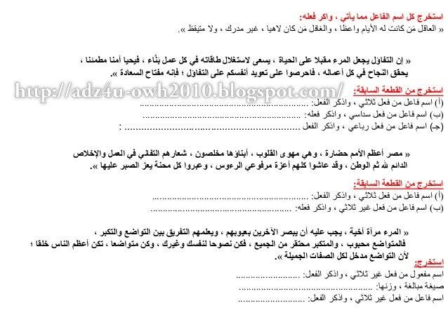 المراجعة النهائية فى النحو للصف الثالث الإعدادى للفصل الدراسى الثانى Grammer arabic 3prep final t2 Slide 2