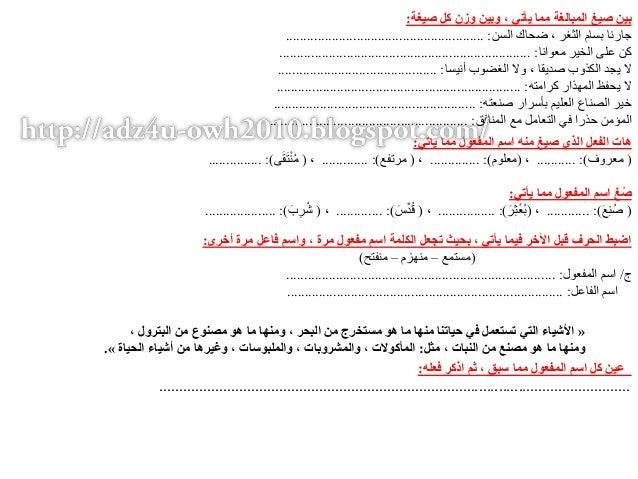 المراجعة النهائية فى النحو للصف الثالث الإعدادى للفصل الدراسى الثانى Grammer arabic 3prep final t2 Slide 3
