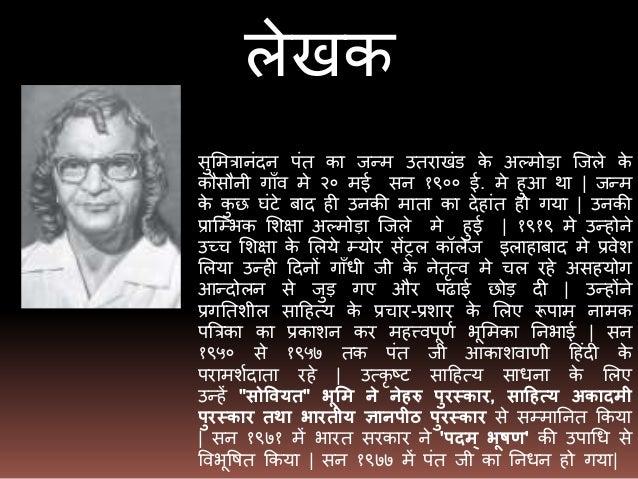 Gram shree by sumitranandan pant Slide 2