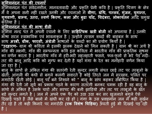 Gram shree by sumitranandan pant Slide 3
