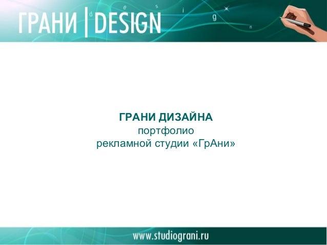 ГРАНИ ДИЗАЙНА портфолио рекламной студии «ГрАни»