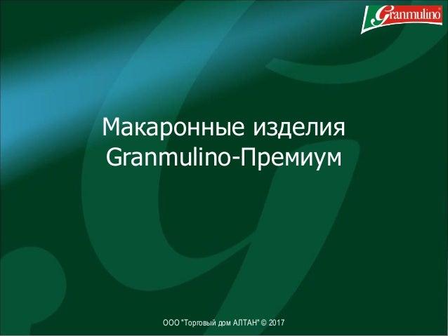"""ООО """"Торговый дом АЛТАН"""" © 2017 Макаронные изделия Granmulino-Премиум"""
