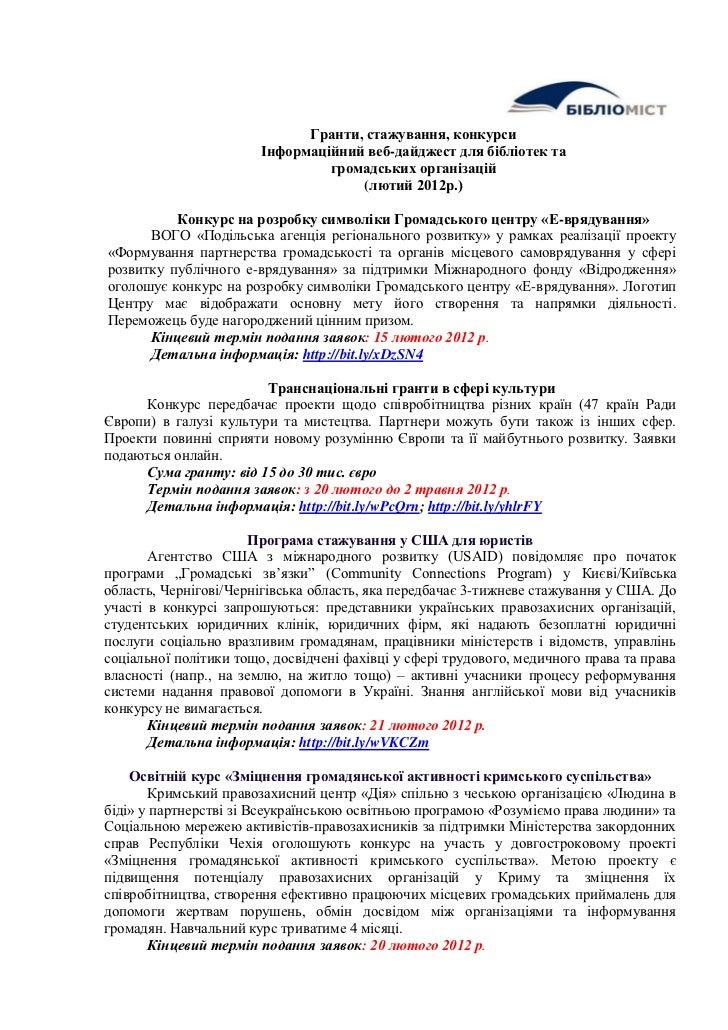 Гранти, стажування, конкурси                        Інформаційний веб-дайджест для бібліотек та                           ...