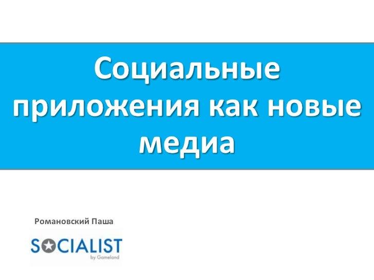 Социальные приложения как новые медиа<br />Романовский Паша<br />