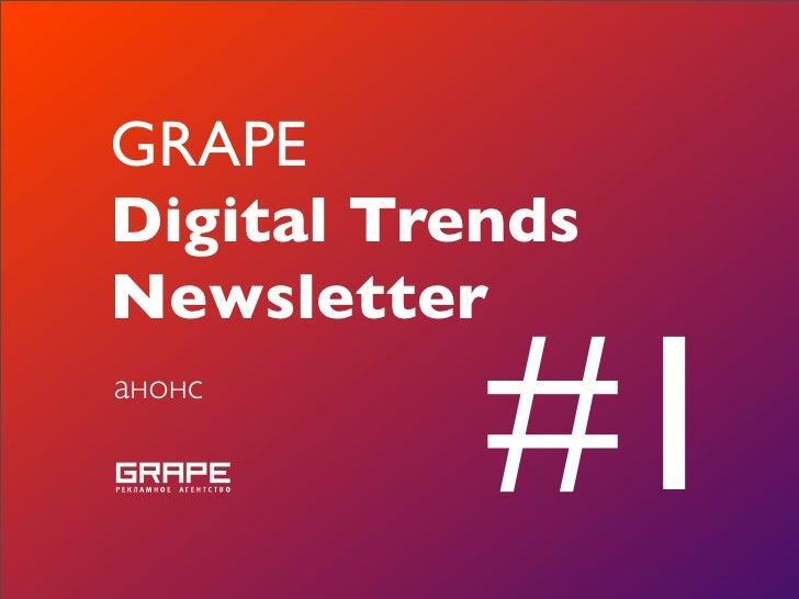 GRAPE Digital Trends Newsletter анонс             #1