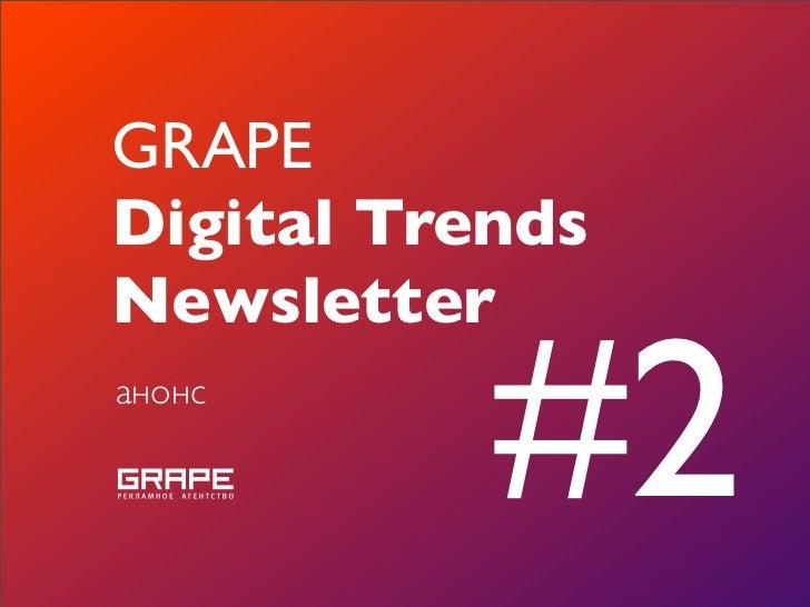 GRAPE Digital Trends Newsletter анонс             #2