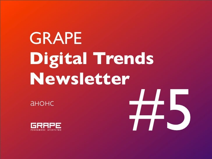 GRAPE Digital Trends Newsletter анонс             #5