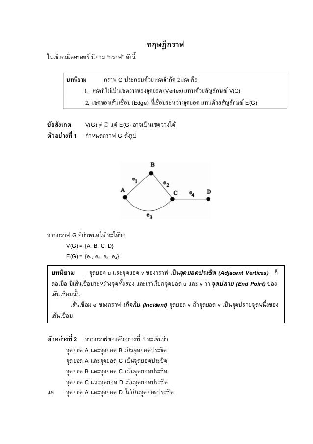 """82 ทฤษฎีกราฟ ในเชิงคณิตศาสตร นิยาม """"กราฟ"""" ดังนี้ บทนิยาม กราฟ G ประกอบดวย เซตจํากัด 2 เซต คือ 1. เซตที่ไมเปนเซตวางของ..."""