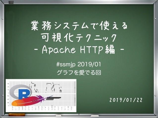 業務システムで使える 可視化テクニック - Apache HTTP編 - 2019/01/22 1
