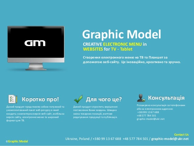 ©Graphic Model Graphic Model Створення електронного меню на ТВ та Планшет за допомогою веб-сайту. Це іноваційно, креативно...