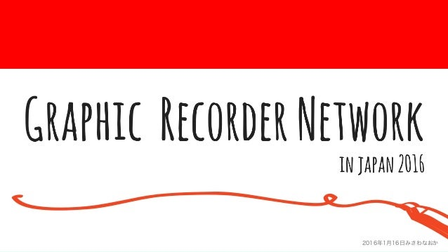 Graphic Recorder Network in japan 2016年1月16日みさわなおか