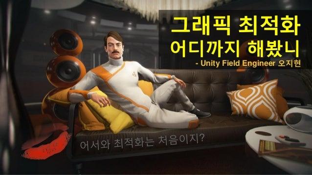 그래픽 최적화 어디까지 해봤니 - Unity Field Engineer 오지현