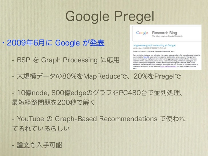 large scale graph processing introduction 完全版