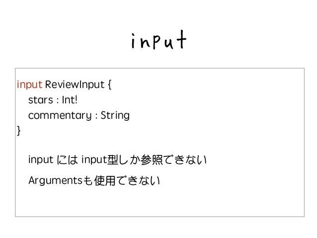 type Mutation { createReview(episode: $ep, review:$re) : CreateReviewForEpisode } Mutation 最後に統合してMutationを定義