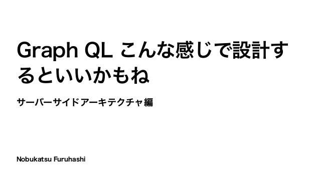 Graph_ql_server_side_architecture