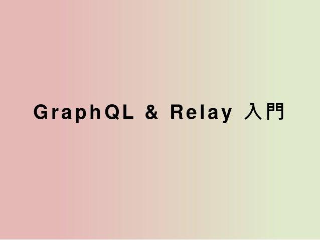 GraphQL & Relay 入門