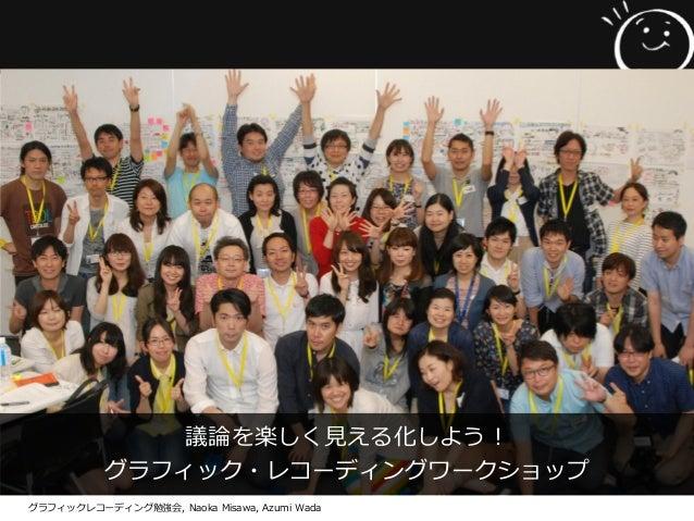 議論を楽しく見える化しよう! グラフィック・レコーディングワークショップ グラフィックレコーディング勉強会, Naoka Misawa, Azumi Wada