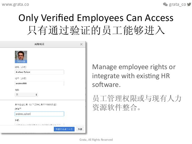 Only  Verified  Employees  Can  Access   只有通过验证的员工能够进入   Grata,  All  Rights  Reserved   www.grata.co ...