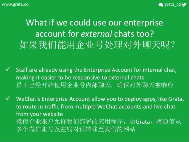 What  if  we  could  use  our  enterprise   account  for  external  chats  too?   如果我们能用企业号处理对外聊天呢...