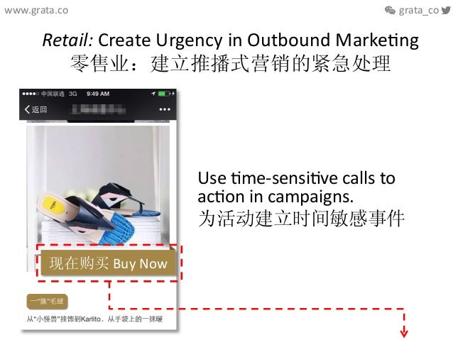 Retail:  Create  Urgency  in  Outbound  MarkeCng   零售业:建立推播式营销的紧急处理   Use  Cme-‐sensiCve  calls  to ...