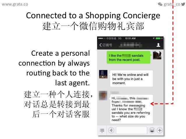 Connected  to  a  Shopping  Concierge   建立一个微信购物礼宾部   Create  a  personal   connecCon  by  always  ...