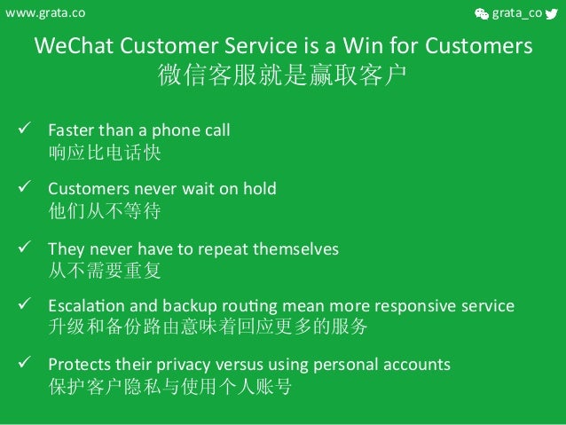WeChat  Customer  Service  is  a  Win  for  Customers   微信客服就是赢取客户   ! Faster  than  a  phone  ...